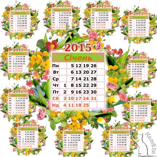 Місяці для календаря на 2015 рік